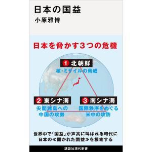 日本の国益 電子書籍版 / 小原雅博|ebookjapan