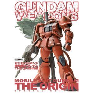 ガンダムウェポンズ 機動戦士ガンダム THE ORIGIN編 電子書籍版 / ホビージャパン編集部 ebookjapan