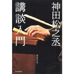 神田松之丞 講談入門 電子書籍版 / 神田松之丞