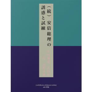 (続)安倍総理の誘惑と試練 電子書籍版 / 著:平川博達 著:吉川宣行 著:吉野万菜|ebookjapan