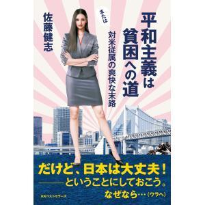 平和主義は貧困への道 電子書籍版 / 著:佐藤健志|ebookjapan