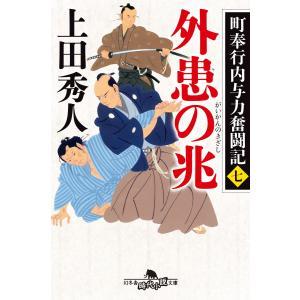 町奉行内与力奮闘記 七 外患の兆 電子書籍版 / 著:上田秀人|ebookjapan