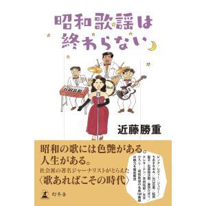 昭和歌謡は終わらない 電子書籍版 / 著:近藤勝重|ebookjapan