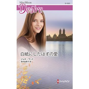 白紙にしたはずの愛 電子書籍版 / ジョス・ウッド 翻訳:清水由貴子|ebookjapan