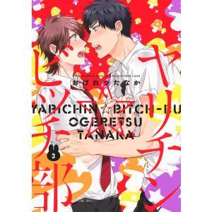 ヤリチン☆ビッチ部 (3) 電子書籍版 / おげれつたなか|ebookjapan