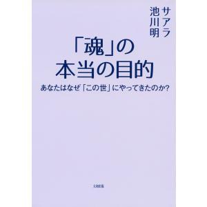「魂」の本当の目的(大和出版) あなたはなぜ「この世」にやってきたのか? 電子書籍版 / 著:サアラ 著:池川明|ebookjapan