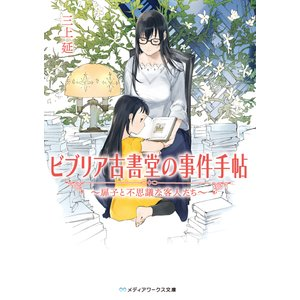 著者:三上延 出版社:KADOKAWA 連載誌/レーベル:メディアワークス文庫 提供開始日:2018...