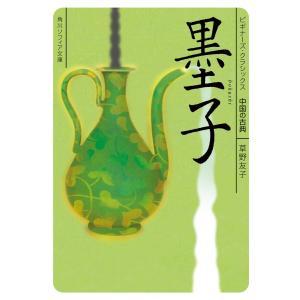 墨子 ビギナーズ・クラシックス 中国の古典 電子書籍版 / 著者:草野友子|ebookjapan