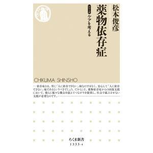 薬物依存症 【シリーズ】ケアを考える 電子書籍版 / 松本俊彦|ebookjapan