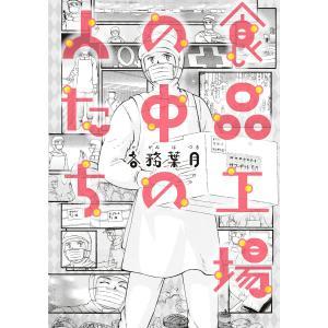 食品工場の中の人たち 電子書籍版 / 著:各務葉月 ebookjapan