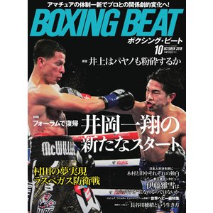BOXING BEAT(ボクシング・ビート) 2018年10月号 電子書籍版 / BOXING BE...