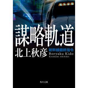 謀略軌道 新幹線最終指令 電子書籍版 / 著者:北上秋彦|ebookjapan