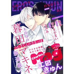 Charles Mag vol.10 -エロきゅん- 電子書籍版|ebookjapan