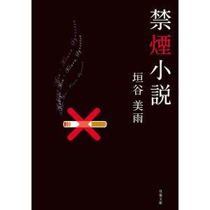 禁煙小説 電子書籍版 / 垣谷美雨