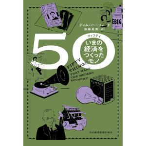 50(フィフティ) いまの経済をつくったモノ 電子書籍版 / 著:ティム・ハーフォード 訳:遠藤真美
