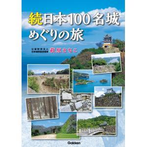 続日本100名城めぐりの旅 電子書籍版 / 萩原さちこ|ebookjapan