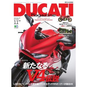 DUCATI Magazine 2018年11月号 電子書籍版 / DUCATI Magazine編...