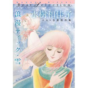 浪漫ティック・雪 水樹和佳子ベスト自選傑作集 電子書籍版 / 著者:水樹和佳子|ebookjapan
