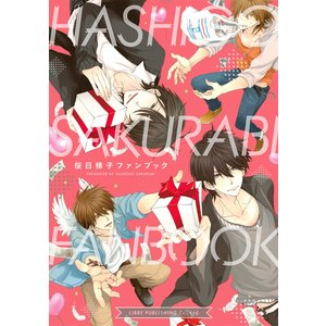 桜日梯子ファンブック 電子書籍版 / 桜日梯子|ebookjapan