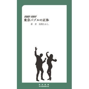 1985-1991 東京バブルの正体 電子書籍版 / 編:マイクロマガジン社 著:昼間たかし ebookjapan