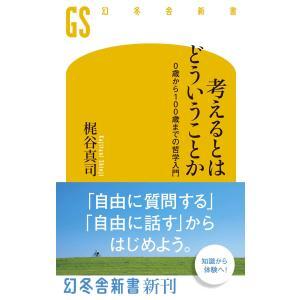 考えるとはどういうことか 0歳から100歳までの哲学入門 電子書籍版 / 著:梶谷真司