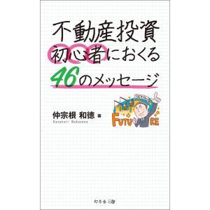 不動産投資 初心者におくる46のメッセージ 電子書籍版 / 著:仲宗根和徳