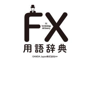 FX用語辞典 電子書籍版 / 著:OANDAJapan株式会社|ebookjapan
