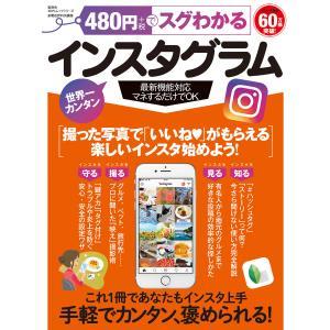 【初回50%OFFクーポン】100%ムックシリーズ 480円でスグわかるインスタグラム 電子書籍版 ...