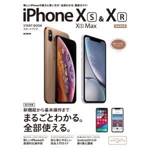 iPhone XS/XS Max & XRスタートブック 電子書籍版 / SBクリエイティブ|ebookjapan