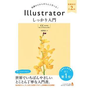 Illustrator しっかり入門 増補改訂 第2版 【CC完全対応】[Mac & Windows...