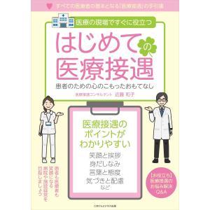 はじめての医療接遇 電子書籍版 / 近藤 和子