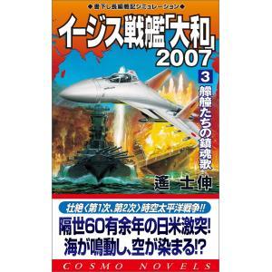 イージス戦艦大和2007(3)艨艟たちの鎮魂歌 電子書籍版 / 遥 士伸|ebookjapan