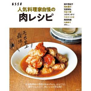 人気料理家自慢の肉レシピ 電子書籍版 / ESSE編集部