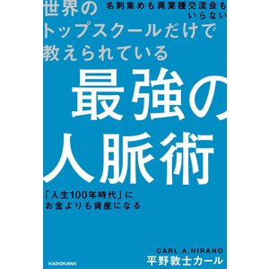 世界のトップスクールだけで教えられている 最強の人脈術 電子書籍版 / 著者:平野敦士カール