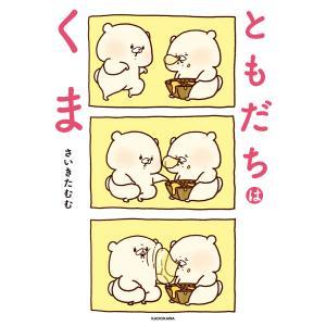 著:さいきたむむ 出版社:KADOKAWA ページ数:133 提供開始日:2018/09/29 タグ...