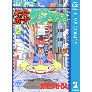 スーパーボーヤケンちゃん (2) 電子書籍版 / ガモウひろし|ebookjapan