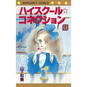 ハイスクール☆コネクション (1) 電子書籍版 / 山下和美|ebookjapan