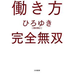 働き方 完全無双 電子書籍版 / ひろゆき