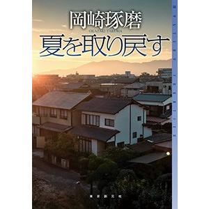 夏を取り戻す 電子書籍版 / 著:岡崎琢磨