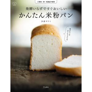 発酵いらずですぐおいしい かんたん米粉パン 料理の本棚 電子書籍版 / 著:多森サクミ|ebookjapan