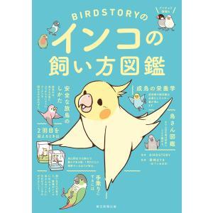 【初回50%OFFクーポン】BIRDSTORYのインコの飼い方図鑑 電子書籍版 / BIRDSTORY 監修:寄崎まりを|ebookjapan