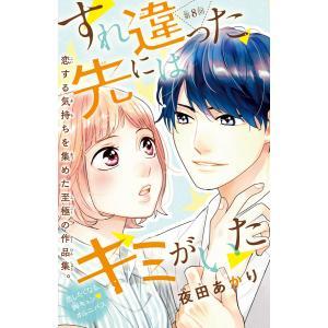 すれ違った先にはキミがいた(話売り) #8 電子書籍版 / 夜田あかり ebookjapan