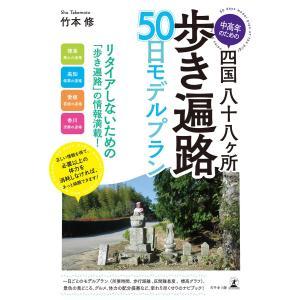 中高年のための四国八十八ヶ所歩き遍路50日モデルプラン 電子書籍版 / 著:竹本修|ebookjapan