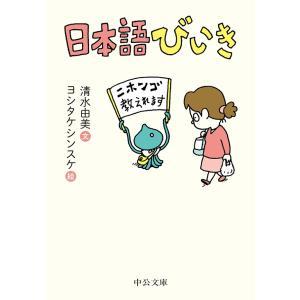 日本語びいき 電子書籍版 / 清水由美 文/ヨシタケシンスケ 絵