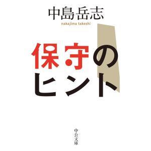 保守のヒント 電子書籍版 / 中島岳志 著|ebookjapan