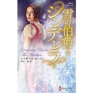 雪の伯爵とシンデレラ 電子書籍版 / エリザベス・ビーコン 翻訳:高山恵|ebookjapan