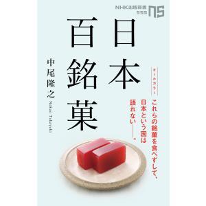 日本百銘菓 電子書籍版 / 中尾隆之(著)