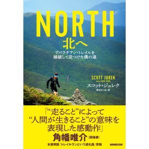NORTH 北へ アパラチアン・トレイルを踏破して見つけた僕の道 電子書籍版 / スコット・ジュレク(著)/栗木さつき(訳)|ebookjapan