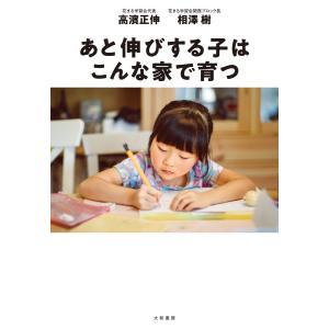 あと伸びする子はこんな家で育つ 電子書籍版 / 高濱正伸/相澤樹
