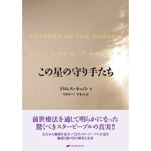 この星の守り手たち 電子書籍版 / 著:ドロレス・キャノン 訳:ワタナベアキコ
